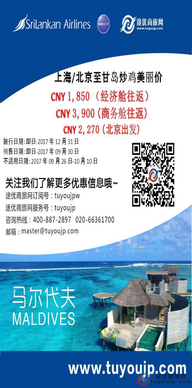 斯里兰卡航空特价机票:上海/北京至甘岛,尝鲜价往返1850元起!