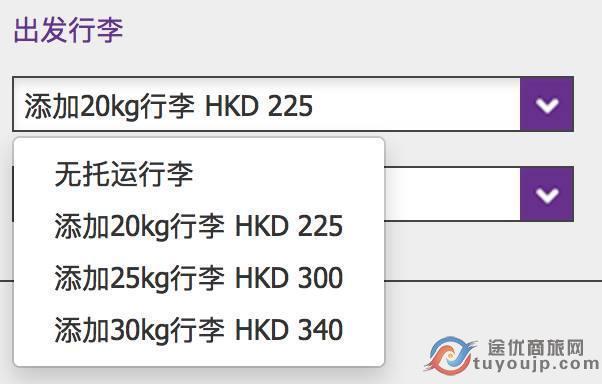 关于香港快运航空行李收费问题